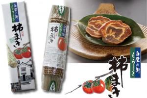 商品名「くらしき柿まき」國和産業株式会社