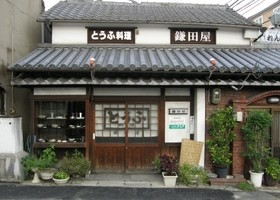 とうふ料理 鎌田屋