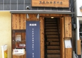 ステーキ&シーフード 鉄板焼カンナ