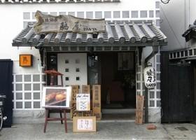 鳥焼酒房 鷭屋(ばんや)
