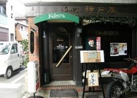 カレーハウス神戸屋