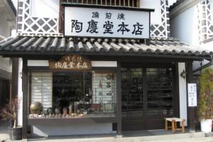 備前焼専門店 陶慶堂本店