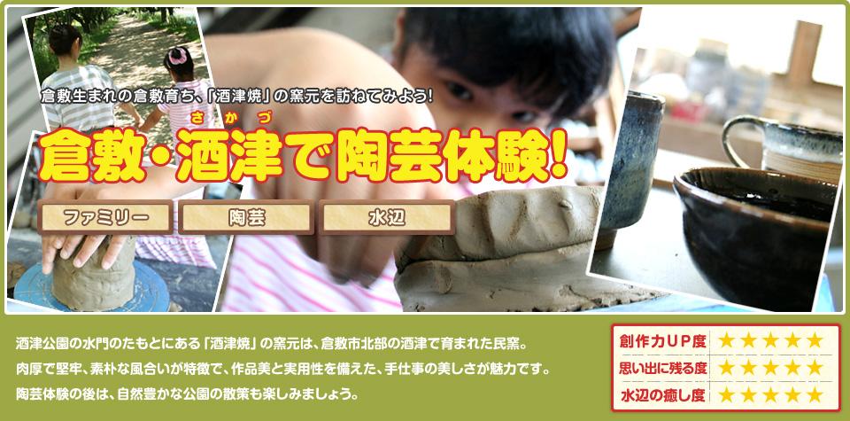 倉敷・酒津で陶芸体験