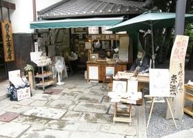 京遊印本舗倉敷店