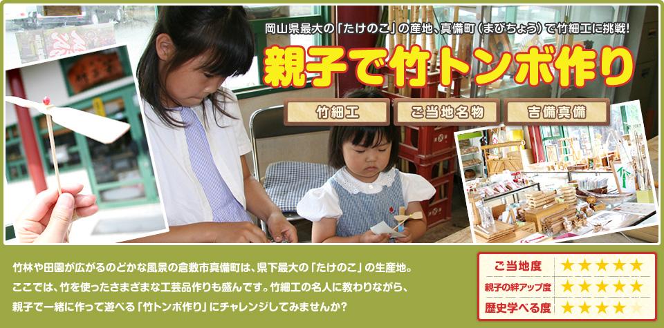 親子で竹トンボ作り