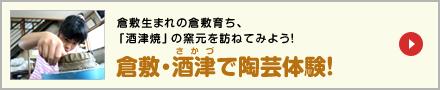 倉敷・酒津で陶芸体験!