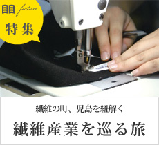 繊維産業を巡る旅