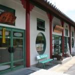 竹工房、たけのこ茶屋