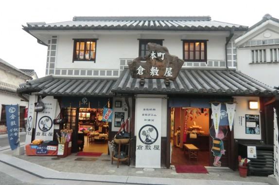 本町倉敷屋は倉敷美観地区にあります。