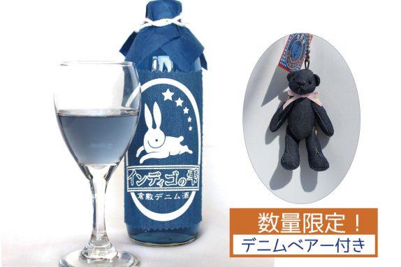 青い地酒「インディゴの雫(しずく)」