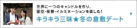 キラキラ三昧★冬の倉敷デート