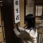 磯崎民亀記念館2