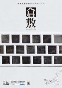 倉敷観光総合パンフレット(令和3年4月更新)イメージ