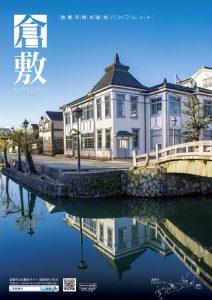 倉敷観光総合パンフレット(令和2年4月更新)イメージ