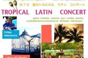 倉敷音楽物語 : 夏のトロピカル ラテンコンサート (終了しました)