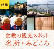 倉敷の観光スポット 名所・みどころ
