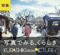 KURASHIKI from PICTURE's – 写真でみるくらしき –