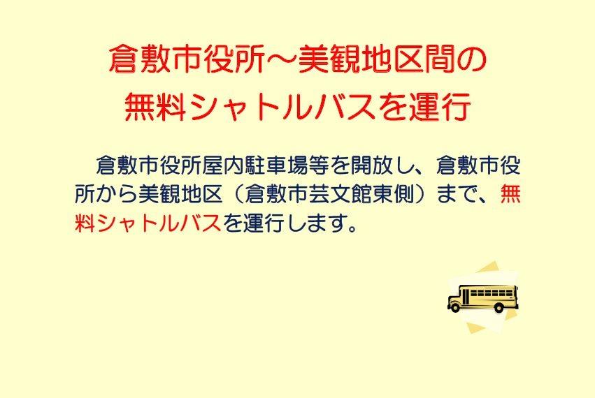 倉敷市役所~美観地区間の無料シャトルバスを運行しますの写真1