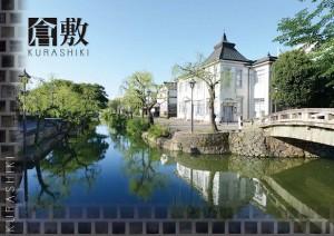 倉敷市写真集イメージ