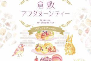 倉敷アフタヌーンティー〜WINTER version〜