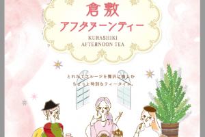 倉敷アフタヌーンティー 〜Winter Version〜
