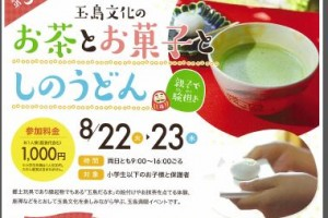 第3回玉島文化のお茶とお菓子としのうどん〜親子で験担ぎ〜