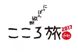 NHK-BSプレミアム「にっぽん縦断こころ旅」お手紙募集のお知らせ