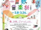 第33回 倉敷音楽祭の写真1