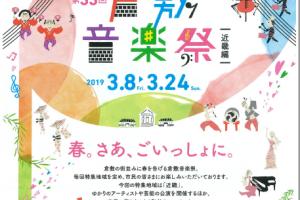 第33回 倉敷音楽祭