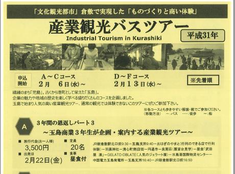 平成31年 産業観光バスツアーの写真1