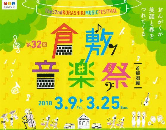 第32回 倉敷音楽祭の写真1