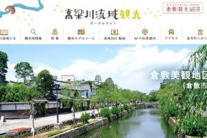 高梁川流域観光ポータルサイトを公開しました!