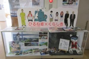 ひるね姫×くらしき ~知らないワタシの物語~展示