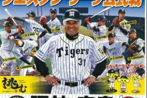 プロ野球ウエスタン・リーグ公式戦「阪神ー広島」