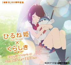 ひるね姫×くらしき フォトラリーキャンペーン