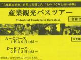 【中止】令和2年 産業観光バスツアーの写真1