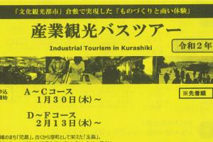 産業観光バスツアー
