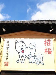 ジャンボ絵馬~足高神社~2018