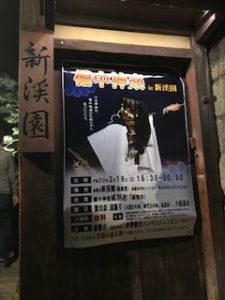 春の備中神楽in新渓園&春宵あかり