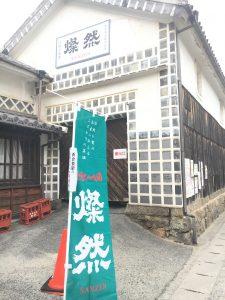 菊池酒造 燦然 新酒祭り 2018春