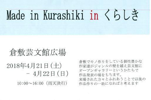 Made in Kurashiki in くらしきの写真1
