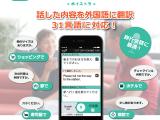 話した内容を外国語に翻訳できるアプリ「VoiceTra(ボイストラ)」でコミュニケーションを円滑に。の写真1