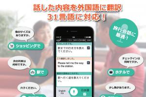 話した内容を外国語に翻訳できるアプリ「VoiceTra(ボイストラ)」でコミュニケーションを円滑に。