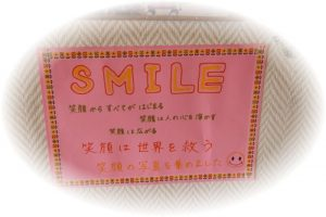 SMILE  笑顔は世界を救う!!