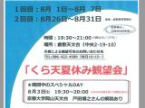倉敷天文台「くら天夏休み観望会」の写真1