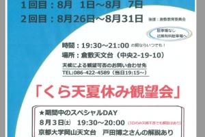 倉敷天文台「くら天夏休み観望会」
