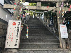 平成30年 阿智神社 七夕祭・夏祭