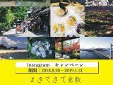 Instagramキャンペーン #きてきて倉敷の写真1