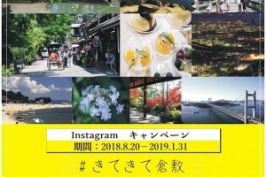Instagramキャンペーン #きてきて倉敷