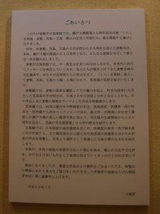 瀬戸大橋開通30周年記念企画 「くらしき物語」展 玉島編